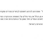 מכתבי_משפחות_(14)