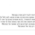 מכתבי_משפחות_(16)
