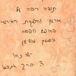 מכתבי_משפחות_(17)