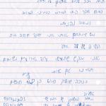 מכתבי_משפחות_(19)