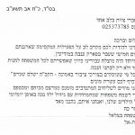 מכתבי_משפחות_(2)