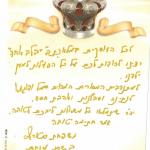 מכתבי_משפחות_(3)