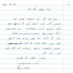מכתבי_משפחות_(6)