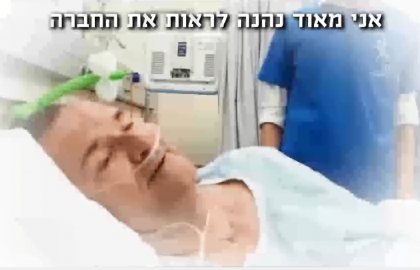 A sick patient talks to the volunteers • Kaplan Hospital