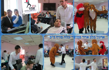Volunteers bringing joy to patients in Aleh, Bnei Brak