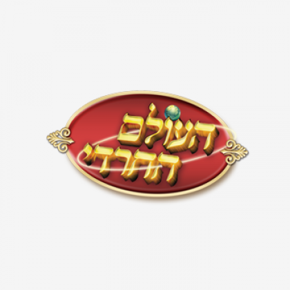 Haredi world