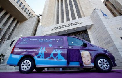 Chessed On Wheels Vehicle Launch In Yerushalayim