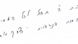 הרב_יצחק_זילברשטיין